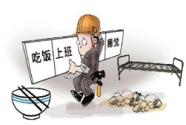 建筑工地招不来年轻人 新生代农民工谈三大原因