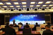 中国社会发展高峰会把脉社会发展新走向