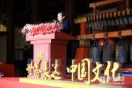 清华大学教授言恭达:让中华优秀传统文化精神传向世界