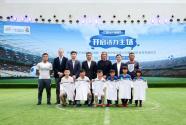 伊利以世界级品质造主场,携手教育部助推中国下一代足球力量