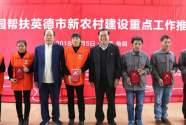 碧桂园:大力推动技能培训助力乡村振兴战略