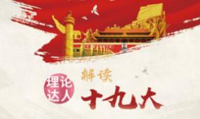 第二十八集-共产党人的初心是什么