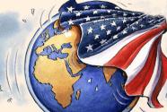 美国单边主义失道必然寡助