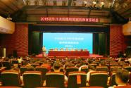 相約紅色故里——半月談2018年形勢政策宣傳教育座談會在韶山召開