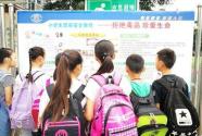 四川将毒品预防知识纳入初高中学业水平考试