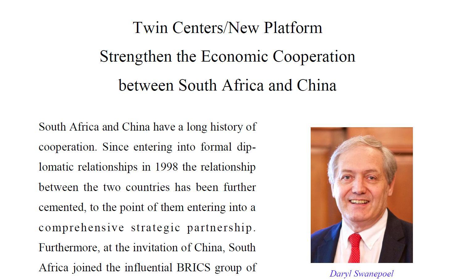 与东莞做生意交朋友,南非商人眼中的中非合作