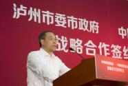 泸州市与中国经济信息社战略合作共谋城市发展