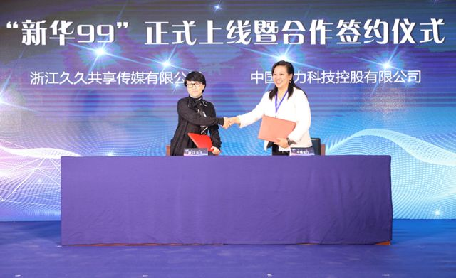 新华99正式上线暨合作签约仪式在京举行