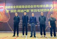 福建省全民健身运动会羽毛球比赛(南平站)开赛