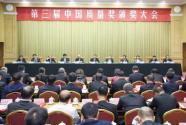 第三届中国质量奖揭晓  扬子江药业连续两届获得提名奖