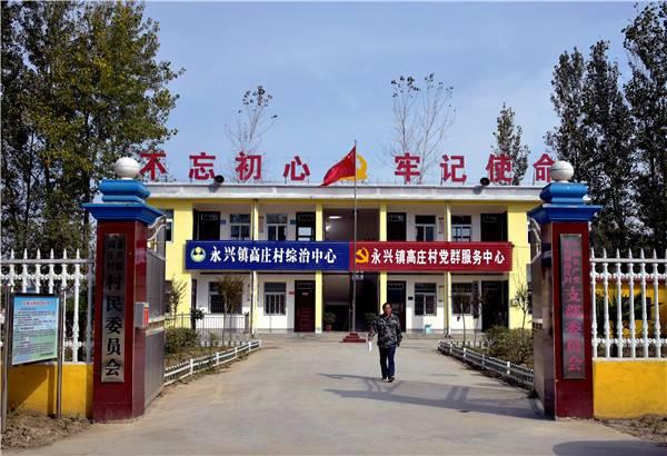 """正阳县永兴镇:加强""""五化""""建设 提升党建水平"""