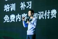 好未来张邦鑫:坚守教育初心 用爱和科技推动教育进步