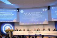 第十五届世界中医药大会在罗马开幕