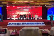 重庆市第三届微型企业创业大赛胜利闭幕