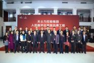 天士力控股集团入选新华社民族品牌工程
