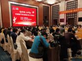 党建引领 文化聚力 酒企代表齐聚安徽亳州