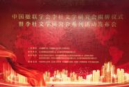 中国楹联学会李杜文学研究会成立揭牌仪式在京成功举行