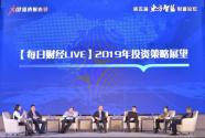 """""""2018大国经济报告会""""在厦门召开 金融指数研发战略合作正式启动"""