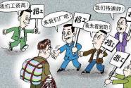 """留人岂能靠""""春节返岗押金"""""""