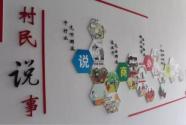 """提升群众组织力的有效探索——以浙江象山""""村民说事""""为例"""