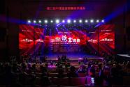 发挥企业家领读作用  共建书香中国 第三届中国企业领袖读享盛典在京举行