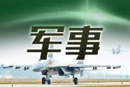 国防部新闻发言人任国强就美舰过航台湾海峡答记者问