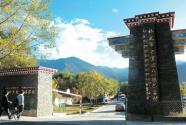 探访西藏林芝巴吉村的垃圾回收新模式