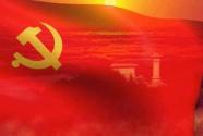 飘扬在高原律所的那一抹党旗红