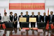 光大银行重庆分行推进党建共建品牌建设