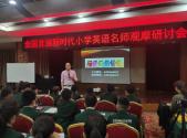 睿師育人全國首屆新時代小學英語名師觀摩研討會
