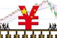 奋力新作为 ?#22836;?#26032;动能——从改革开放新举措看中国经济活力