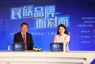 月星集团董事局主席丁佐宏:品牌是汗水与价值的体现