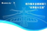 北京大兴国际机场试飞 格力服务首都新国门