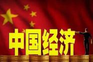 9个字,为中国经济精准画像
