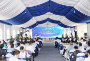 相城海美国际(苏州)智造研发社区开工建设
