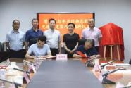 半月谈杂志社与渭塘镇党建共建签约、揭牌