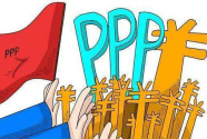 PPP绩效管理顶层文件出台渐近