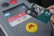 莫斯科地铁发行大熊猫交通卡