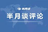 半月谈评论|让留学生成为中国大学校园中的普通一员,是时候了!