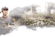 身入情入心入创造精品力作(光影视界)————重大革命历史题材电视剧《可爱的中国》的启示