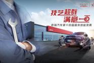 战火重燃!奇瑞汽车第十四届服务技能竞赛区域赛即将来袭!