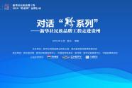 """对话""""黔系列"""":新华社民族品牌工程走进贵州系列活动即将启航"""