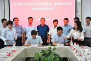 安徽省首个县级乡村振兴研究院在天长市成立