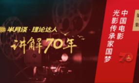 第1集:中国电影 光影传承家国梦