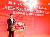 王致和品牌创立350周年大会暨北京曲剧《王致和》首演正式启动