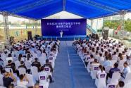 广州市白云区产业项目下半年集中开工 总投资超80亿元