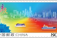 《大美重庆》专用邮资图揭幕