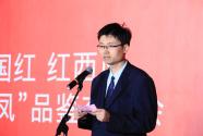 """红西凤""""闪耀""""黄浦江畔,中华文化""""对话""""全球视野"""