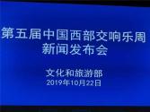 第五屆中國西部交響樂周將在四川成都舉辦