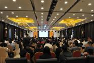 第三届雄安新区投融资发展论坛在雄安新区举办